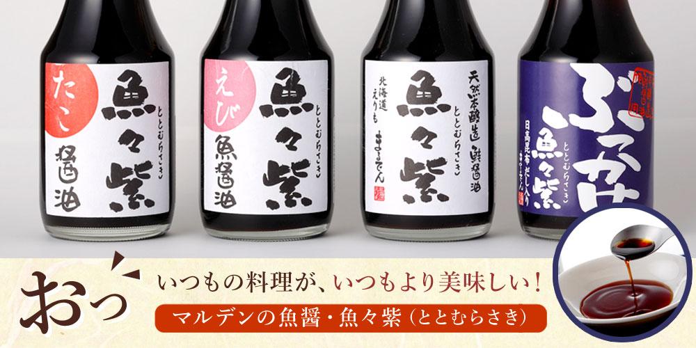 【魚醤】魚々紫(ととむらさき)シリーズ