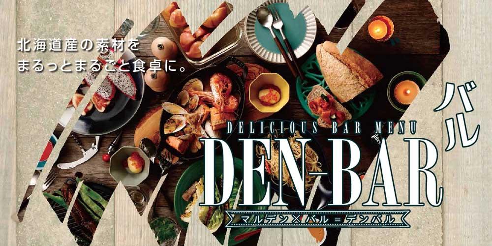 DEN-BAR(デンバル)商品バナー
