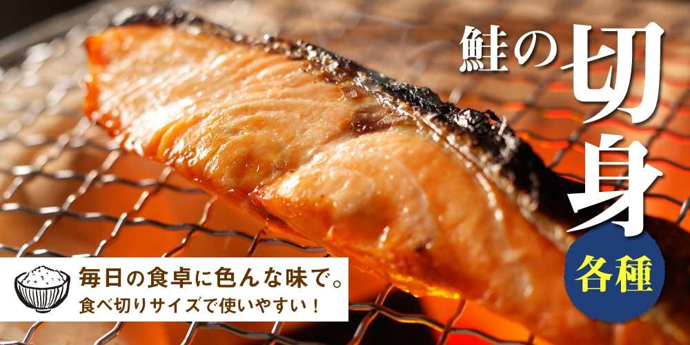 鮭の切身各種