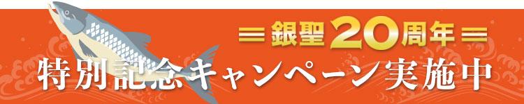 銀聖20周年特別記念キャンペーン