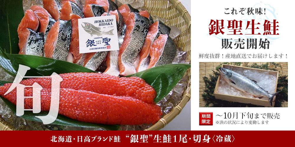 期間限定「秋鮭」商品